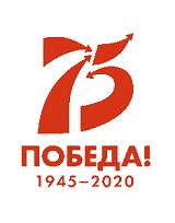 Подписан указ о единовременной выплате некоторым категориям граждан в связи с 75-й годовщиной Победы в Великой Отечественной войне