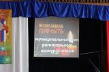 """Муниципальный этап регионального конкурса чтецов """"Неопалимая память"""""""